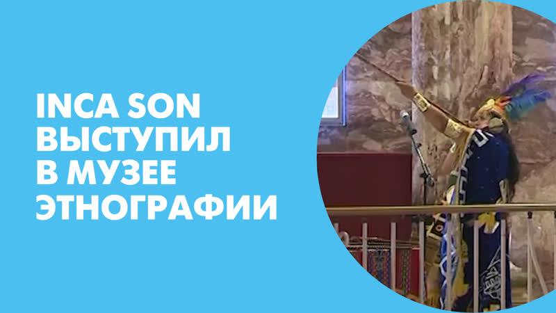 Inca Son выступил в Этнографическом музее