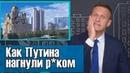 Навальный о том как Путин проиграл Екатеринбург