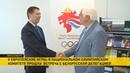 II Европейские игры в НОКе Люксембурга прошла встреча с белорусской делегацией