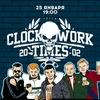 25 января | Clockwork Times | Тула - М2