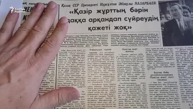 Егемен Қазақтан 1991 жылы референдумда СССР-ді сақтап қалуды жақтады