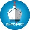 "Круизный центр ""Инфофлот"""