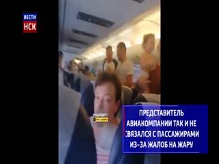 Новосибирцы два часа просидели в самолете во Вьетнаме на 40-градусной жаре