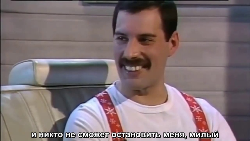 Интервью Фредди Меркьюри 1985 года