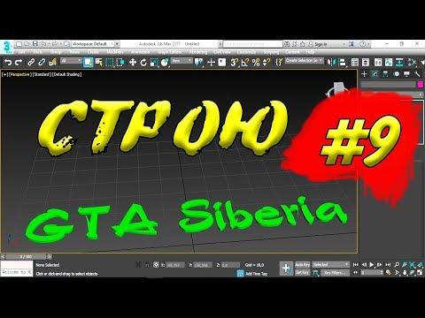 GTA Siberia КАК СДЕЛАТЬ КАРТУ ДЛЯ MTA GTA SAN ANDREAS В 3D MAX