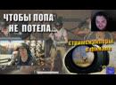Стримснайперы в финале / Сон макича / Сельский дискач MakataO и ГЛИНА squadron 14