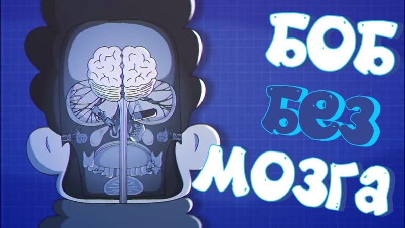 Без каких органов сможет прожить Боб 3 эпизод 5 сезон ОБЗОР МНЕНИЕ