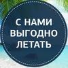 АВИАТРАВЕЛ.РФ Дешевые авиабилеты и отели онлайн