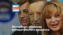 Петербург: убийство избирательного процесса
