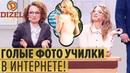 Учителя выложили голые фото: скандал в украинской школе – Дизель Шоу 2019   ЮМОР ICTV