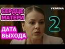 Сердце матери 2 сезон - Дата Выхода, анонс, премьера, трейлер