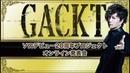 GACKT ソロデビュー20周年プロジェクト オンライン発表会