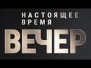 Киев между республиканцами и демократами Вечер с Ириной Ромалийской