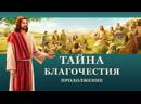 Христианский фильм Тайна благочестия Продолжение Евангелие о втором пришествии Господа Иисуса