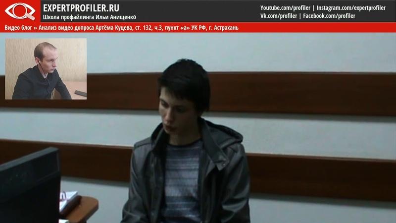 Разбор показаний от профайлера Ильи Анищенко по делу Куцева. педоистерия невиновен