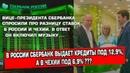 Вице президент Сбербанка отказался отвечать на вопрос о высоких процентных ставках в России