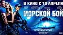 Морской бой HDфантастика, боевик, триллер, приключения2012