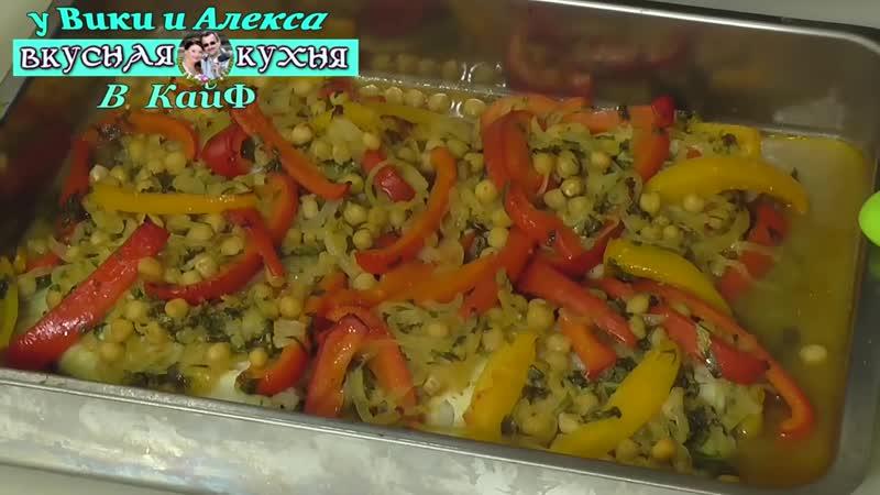 Рыба с овощами и горохом Нут запеченная в духовке Кухня в кайф