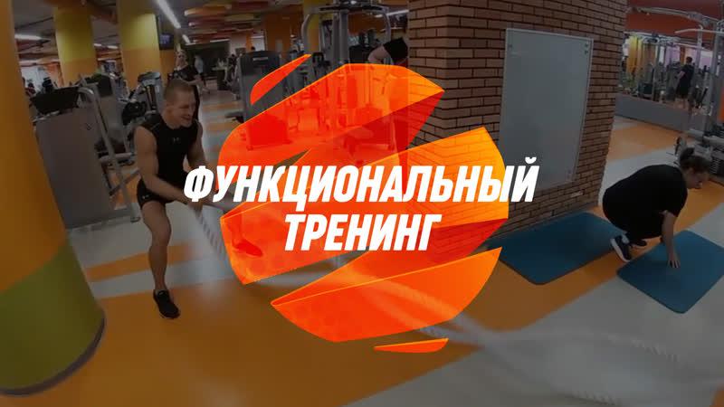 Функциональный тренинг. Тренажерный зал Челябинск. Тренировки в Citrus Fitness