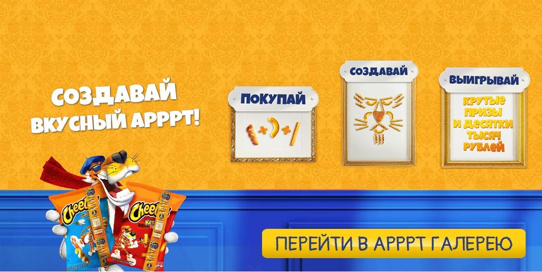 www.cheetos.ru акция 2019 года