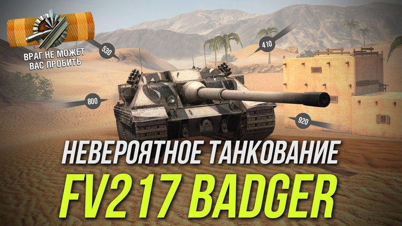 КАК FV217 Badger ТАНКУЕТ В РЕАЛИСТИЧНЫХ БОЯХ WoT Blitz