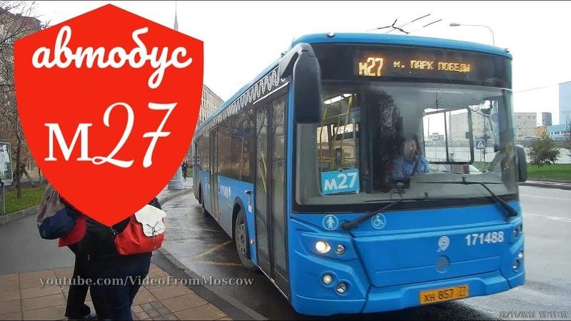 Автобус м27 Карачаровский путепровод - метро Парк Победы 9 ноября 2018