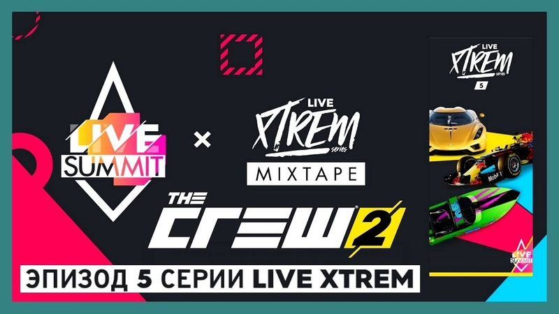 THE CREW 2 GOLD EDiTiON SUMMiT (LiVE REPLAY) ЭПИЗОД 5 СЕРИИ LiVE XTREM PART 983 ...