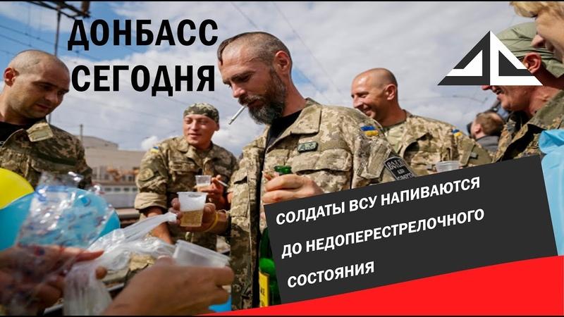 Солдаты ВСУ напиваются до недоперестрелочного состояния