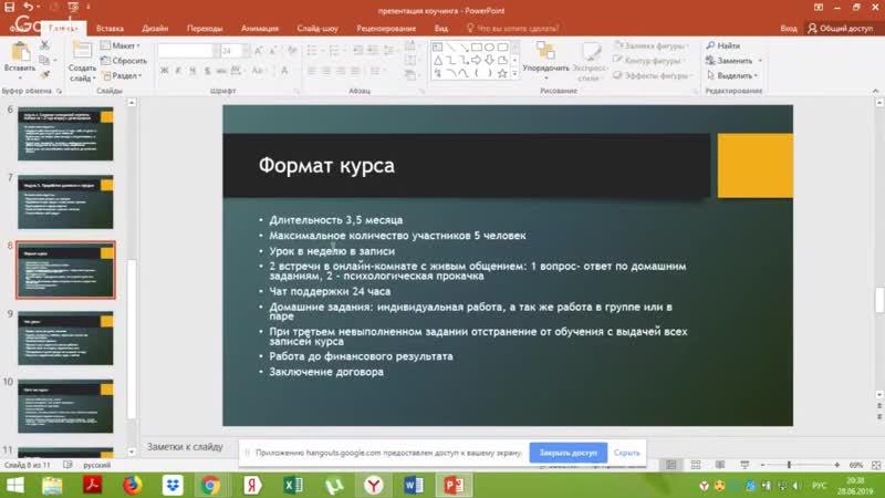 Как создать презентацию программы для продающего вебинара