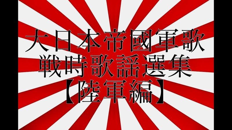 大日本帝国軍歌・戦時歌謡選集【陸軍編】