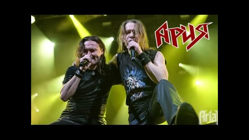 Ария - 30 Лет (28/11/2015) full show