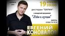 Евгений КОНОВАЛОВ реклама концерта в Ангарске 19 04 2019г