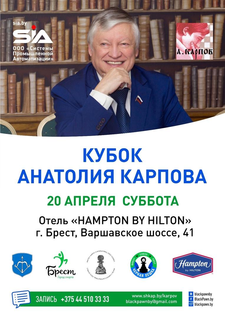За Кубок Карпова 20 апреля поборются 100 юных шахматистов
