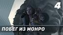 ПОБЕГ ИЗ МОНРО • The Walking Dead: Michonne (Эпизод 2) • #4