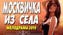 Фильм 2019 охмурил богатого!! ** МОСКВИЧКА ИЗ СЕЛА ** Русские мелодрамы 2019 новинки HD 1080P