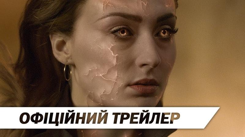 Люди Ікс: Темний Фенікс | Офіційний трейлер 3 | HD