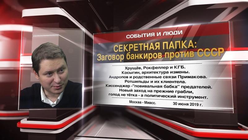 СЕКРЕТНАЯ ПАПКА: Заговор банкиров против СССР