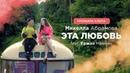 Микелла Абрамова feat Ержан Максим Эта любовь Премьера клипа 2019 0