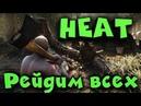 Игра HEAT - Рейдим весь сервер! Разбойники на Диком Западе! Стрим!