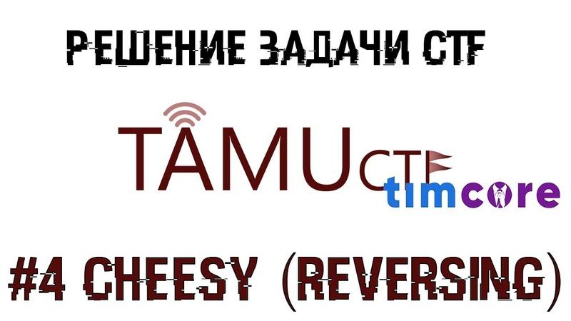 4 Решение задачи CTF сайта TAMUctf - Cheesy (Reversing) - сложность (easy)   100 очков   Timcore