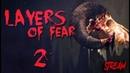 🔴НОЧНОЙ ХОРРОР Layers of Fear 2 Стрим Hочной Полное Прохождение Часть 2 🔴