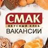 Хлебокомбинат «СМАК» вакансии