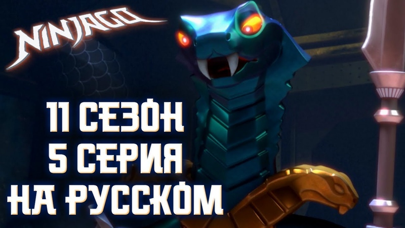 5 СЕРИЯ 11 СЕЗОНА ЛЕГО НИНДЗЯГО НА РУССКОМ ! (HD) LEGO NINJAGO 5 EPISODE 11 SEASON 103 СЕРИЯ