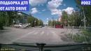 ДТП. Подборка от Auto Drive с видеорегистратора. Аварии грузовиков и легковушек. 002