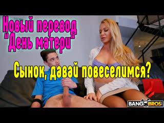 Nicole aniston на русском секс со зрелой мамкой секс порно эротика sex porno milf brazzers anal blowjob milf anal инцест трахнул