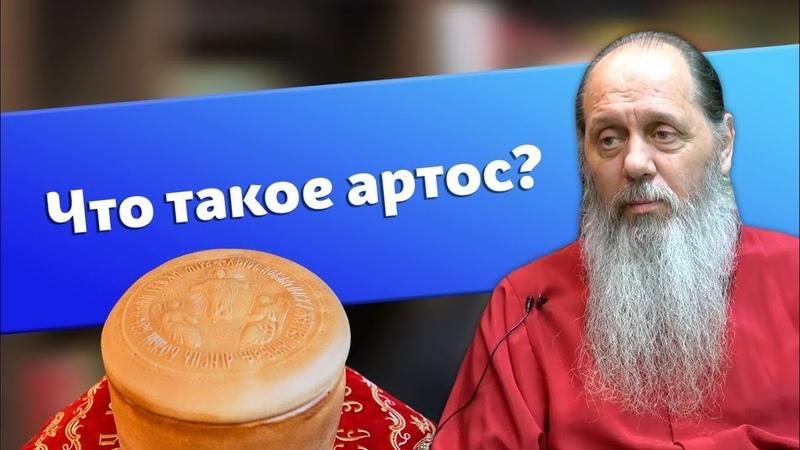 Что такое артос о Владимир Головин