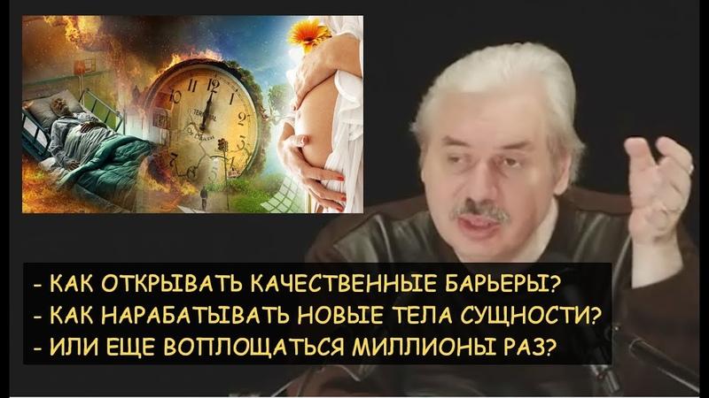 Н.Левашов: Как открывать барьеры и нарабатывать тела сущности? Или перевоплощаться еще миллионы раз?
