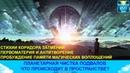 Наводнения и планетарная чистка Новые энергии магия и стихии коридора затмений