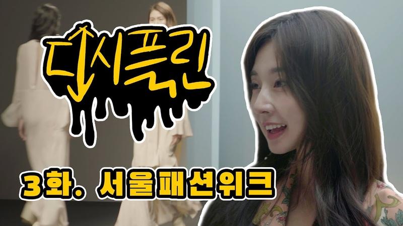 (ENG SUB) 웹드라마 디시플린 3화 : 서울패션위크 - 감독판 Korean Web-Drama Discipline EP.3 Seoul Fashion Week