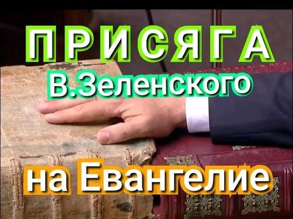 Присяга В Зеленского на Евангелие